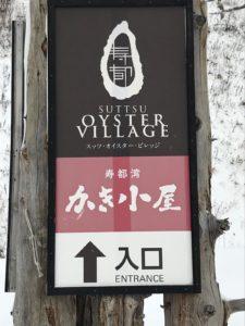 「かき小屋」(OysterVillage)