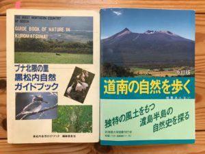 黒松内・道南の自然ガイドブック