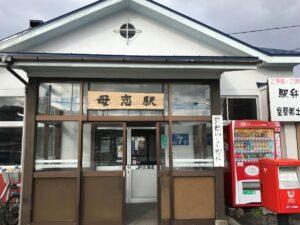 駅弁「母恋めし」が購入できるJR母恋駅