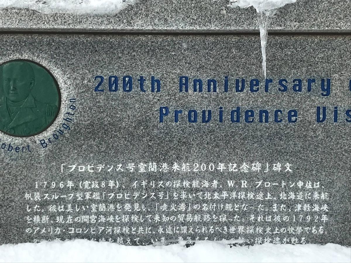 記念碑台座にある来航200年碑文