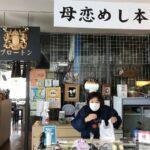 母恋めし本舗と喫茶ブロートン